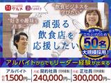 株式会社ライフノート/大阪オフィスのアルバイト情報