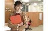 個別指導 アトム 高幡不動教室のアルバイト情報