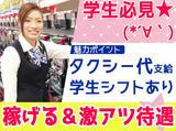 ゴールデン大宝 菊水店のアルバイト情報