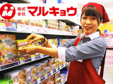マルキョウ 玉名店のアルバイト情報