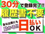 株式会社チャージ 神戸支店 【西宮エリア】のアルバイト情報