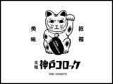 東武船橋店 神戸コロッケのアルバイト情報