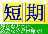SGフィルダー株式会社 ※海老名エリア/t102-0001のアルバイト情報