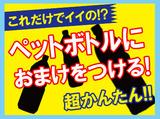 株式会社ワン&オンリーキャスティング (天王寺駅周辺エリア)のアルバイト情報