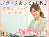 株式会社岩谷工業  ◎20〜40代女性が活躍する職場です♪即日勤務可能♪ ◎ブランクOK!!のアルバイト情報