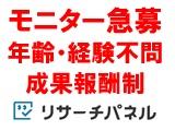 アンケートモニター/(株)リサーチパネルのアルバイト情報