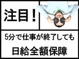 【大井町エリア】東京ビジネス株式会社SPACE事業部のアルバイト情報