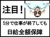 【品川エリア】東京ビジネス株式会社SPACE事業部のアルバイト情報