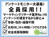 株式会社インテージ ※東証一部上場 株式会社インテージホールディングス グループのアルバイト情報
