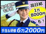 シンテイ警備株式会社 津田沼営業所/A3203000132のアルバイト情報