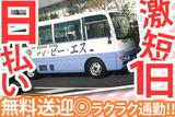 アイ・ビー・エス・アウトソーシング株式会社 東松山営業所のアルバイト情報