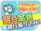 【新宿エリア】株式会社オープンループパートナーズ<お仕事No.pcrcp00>のアルバイト情報