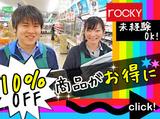 ロッキー 玉名中央店のアルバイト情報