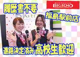 BIG ECHO (ビッグエコー) 福島駅前店のアルバイト情報