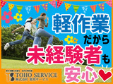 株式会社東邦サービス 北九州支店 ※小倉南区 s274mのアルバイト情報