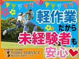 株式会社東邦サービス 北九州支店 ※若松区 m057mのアルバイト情報