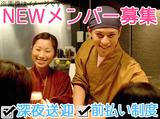北海道の味 極KIWAMIのアルバイト情報