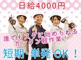 株式会社ハンデックス 甲府営業所/603のアルバイト情報