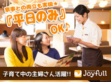 ジョイフル 宇部黒石店のアルバイト情報