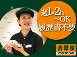 吉野家 13号線秋田川尻若葉町店のアルバイト情報