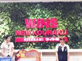 公楽グループ  WINS北上ライト館のアルバイト情報