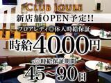 CLUB JOULE 【エリアトップクラスの客層の良さ!!】のアルバイト情報