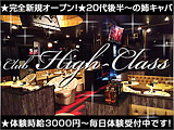 club High-Class(姉キャバ ハイクラス)のアルバイト情報