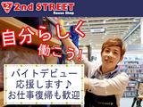 2nd STREET(セカンドストリート) 五日市店のアルバイト情報