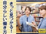 GEO(ゲオ) 五日市店のアルバイト情報