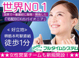 株式会社フルタイムシステム 大阪支店のアルバイト情報
