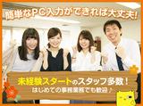 日本PCサービス株式会社のアルバイト情報