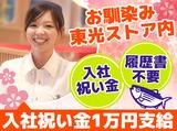 東進共同水産株式会社 東光ストア西線6条店内のアルバイト情報