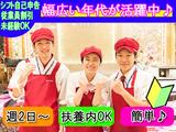 ニュー・クイック 武蔵中原駅ビル店のアルバイト情報