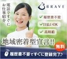 株式会社ブレイブ メディカル事業部 MD札幌支店/MD01のアルバイト情報