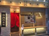 福島 焼肉寿司のアルバイト情報