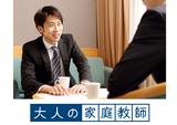 株式会社トライグループ 大人の家庭教師 ※北海道/北24条エリアのアルバイト情報