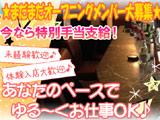 Girl Bar Novice(ノービス) ★Girl BarなのにMAX時給2500円!★のアルバイト情報