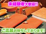 株式会社 日本アミューズのアルバイト情報