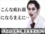 株式会社ジョブズ/(1)HP製作スタッフ(委託) (2)事務職(ア) (3)営業(正)