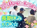 株式会社YSK【服装・髪型・ネイル・ピアスOK♪男女問わず大歓迎!】のアルバイト情報