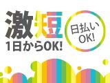カラレス株式会社 名古屋営業所のアルバイト情報