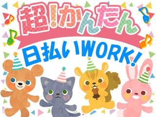 株式会社ジャパン・リリーフ ライトワーク事業部のアルバイト情報