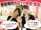 西安餃子 西武メットライフドーム店のアルバイト情報