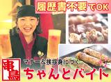 串鳥 本郷通店のアルバイト情報