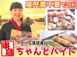 串鳥 元町駅前店のアルバイト情報