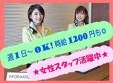 ファンクショット株式会社 (勤務地:新浦安)のアルバイト情報