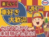 東名川崎SS 【中央石油販売株式会社】のアルバイト情報