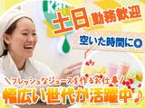 果汁工房果琳 イオンモール秋田店のアルバイト情報