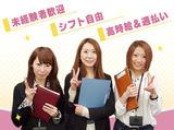 株式会社グラスト 新宿支社のアルバイト情報