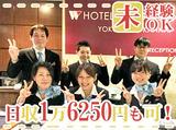 ホテルウィングインターナショナル横浜関内のアルバイト情報